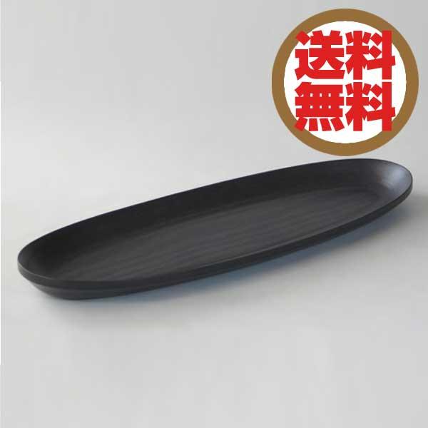 ブナコ BUNACO トレイ TRAY ブラック 49cm #120 長丸皿
