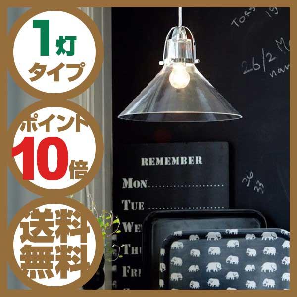 ELUX エルックス Lu Cerca ルチェルカ ペンダントライト Anglet アングレット 1灯 電球なし LC10788【ラッピング不可】【代引不可】【送料無料】