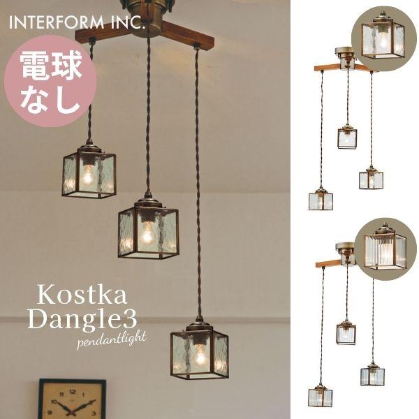 インターフォルム INTERFORM コストカ ダングル3 Kostka dangle3 電球なし LT-8886 【送料無料】