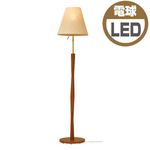 インターフォルムINTERFORMヴァルカフロアランプValka Floor Lamp一般球形LED電球(電球色)付LT-3610