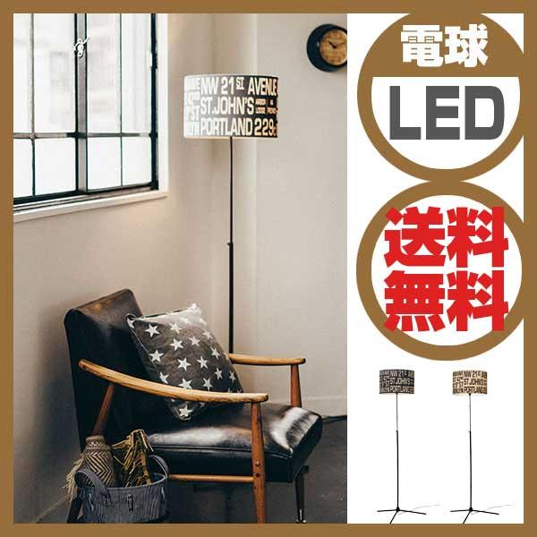 インターフォルム INTERFORM バスロールフロアランプ Bus Roll Floor Lamp LED球付き LT-1265 【送料無料】