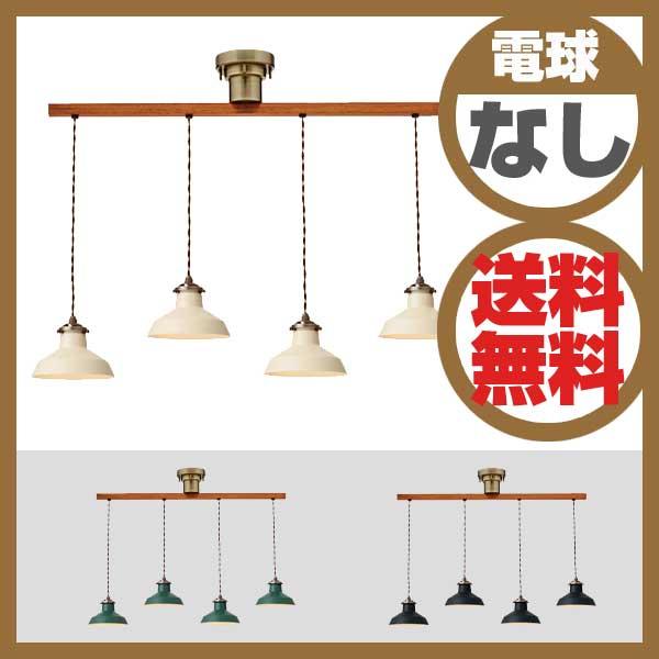 インターフォルム INTERFORM ジアン ダングル4 Gien dangle4 電球なし LT-1931 【送料無料】
