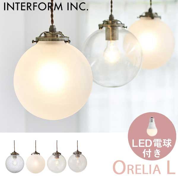 インターフォルム INTERFORM オレリアL Orelia(L) LED電球付き LT-1943 (カラー:CL・FR・BU・CR)【送料無料】