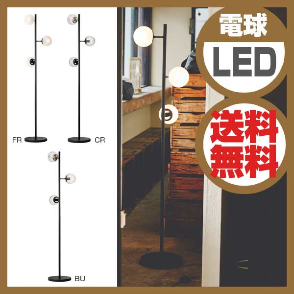 インターフォルム INTERFORM ルルブラン フロアランプ Lulublanc Floor Lamp 小形LED電球 LT-2330  【送料無料】
