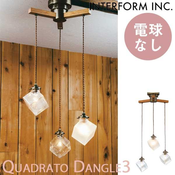 インターフォルム INTERFORM クアドラト ダングル3 Quadrato Dangle3 小形LED電球 LT-2725 【送料無料】