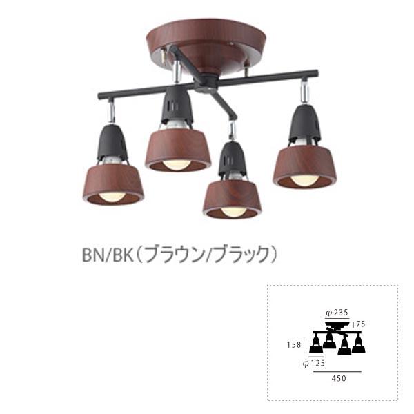 ART WORK STUDIO アートワークスタジオ ハーモニーエックス リモートシーリングランプ4灯 AW-0322Z 電球なし BN/BK ブラウン+ブラック リモコン付