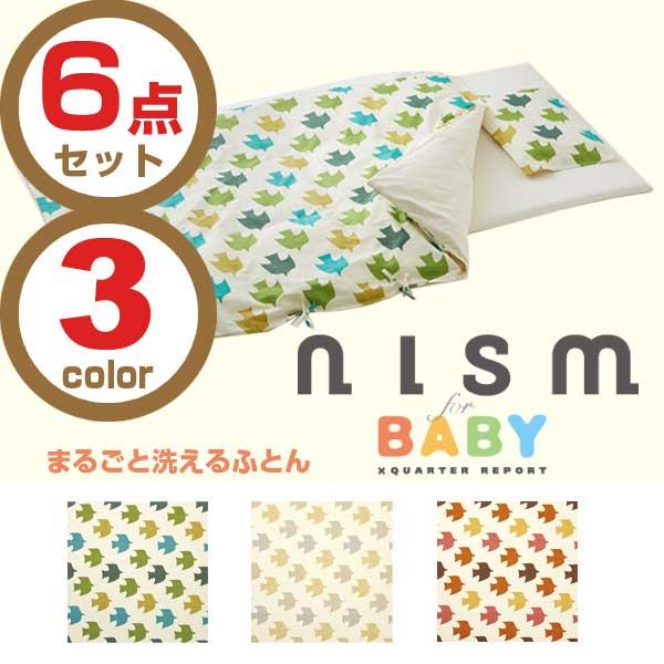 ニズム nism ベビー組布団 まるごと洗える6点セット ピジョン 【送料無料】