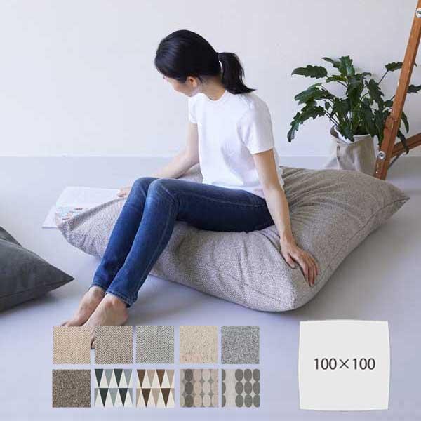 Quarter Report クォーターリポート ソファクッション Sofa Cushion 100×100cm スピア/クレイ/コティ/マトレット *受注生産品 【キャンセル不可】【代引不可】【ラッピング不可】