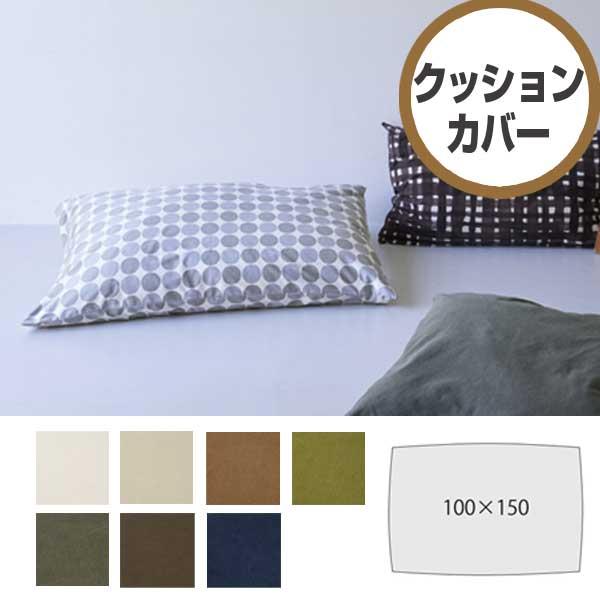Quarter Report クォーターリポート ソファクッションカバー Sofa Cushion Cover 100×150cm エイジ Age *受注生産品 【キャンセル不可】