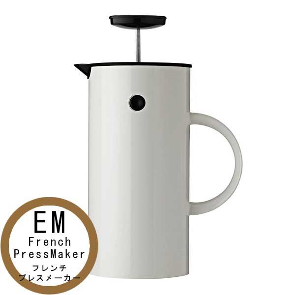ステルトン stelton EM クラシック フレンチプレスメーカー Classic French Press Maker 0.9L ホワイト 811