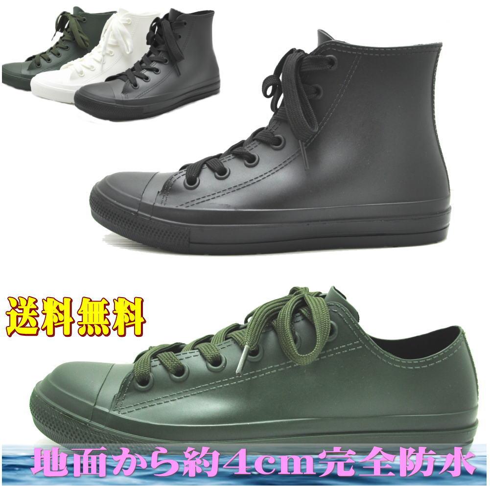1~3営業日以内の発送 即納 レインブーツ ショートカットレイン ローカット 新作多数 ハイカット No30040-30050-30070-30080-30090-30110 売却 長靴 スニカーみたいな 雨靴 レインシューズ