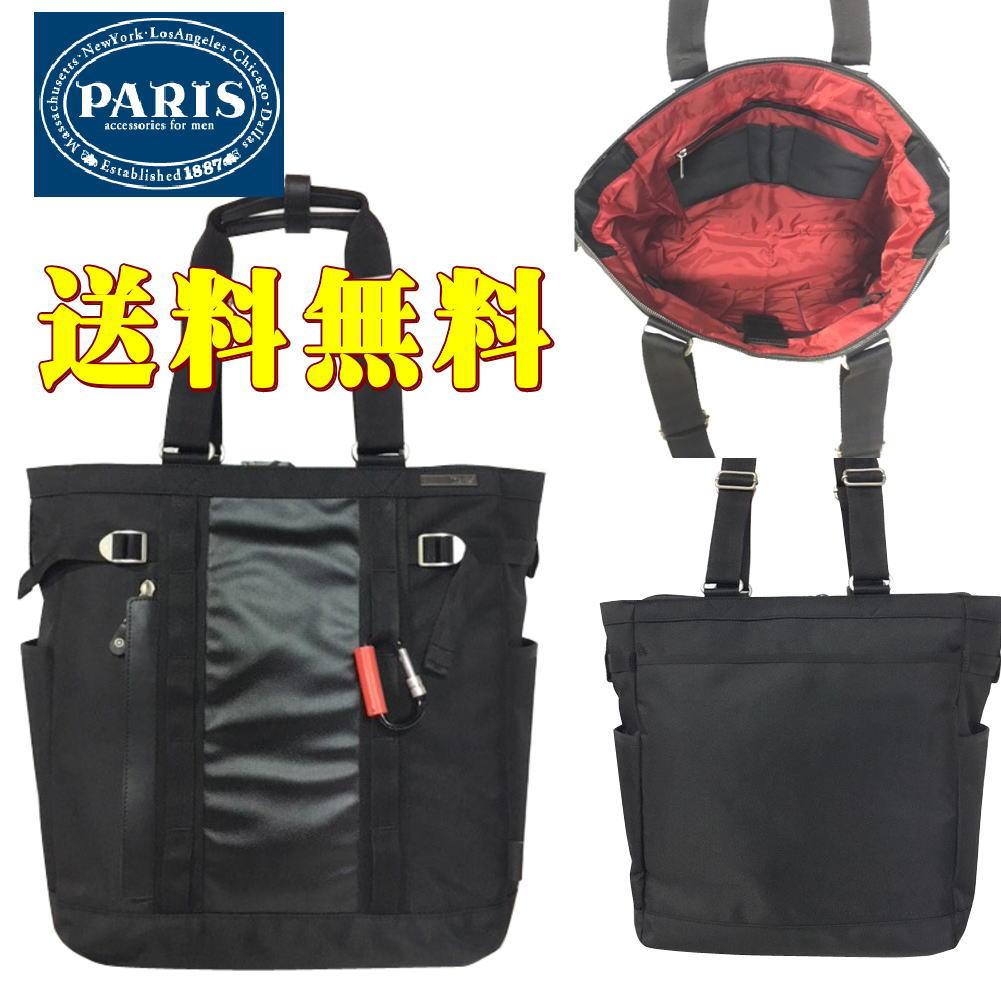 『PARIS』パリス メンズビジネストートバック ハイパフォーマンスバック BUSINESS TOTE PA20-1