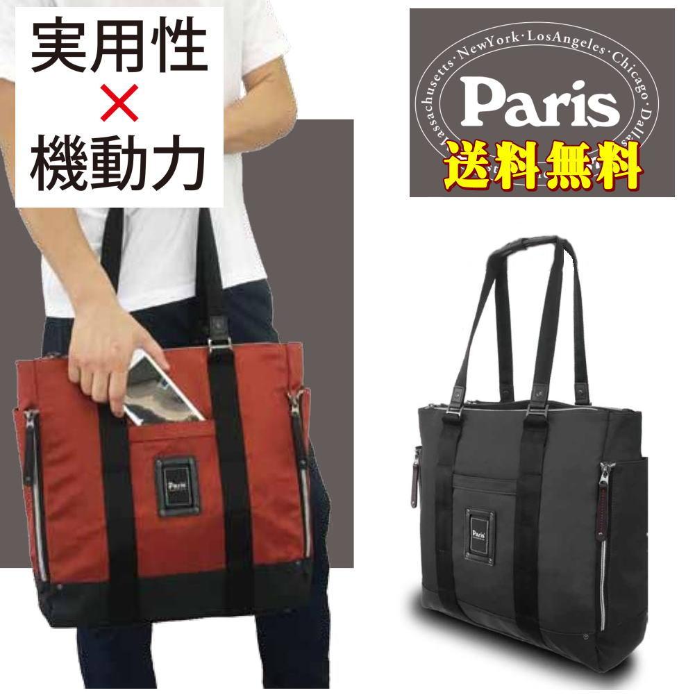 メンズ TOTE ハイパフォーマンスバック PA20-5 『PARIS』パリス BUSINESS ビジネストート