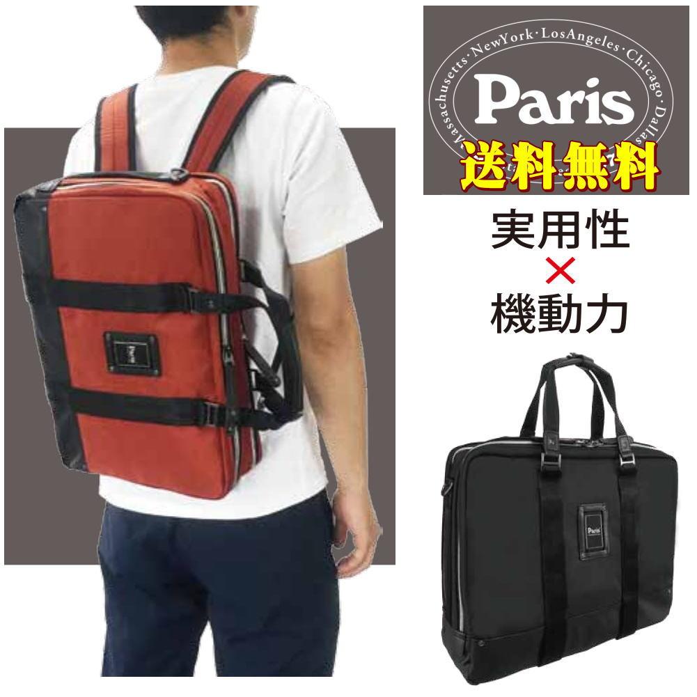 『PARIS』パリス メンズ ビジネスバック ハイパフォーマンスバック BUSINESS BAG PA20-8