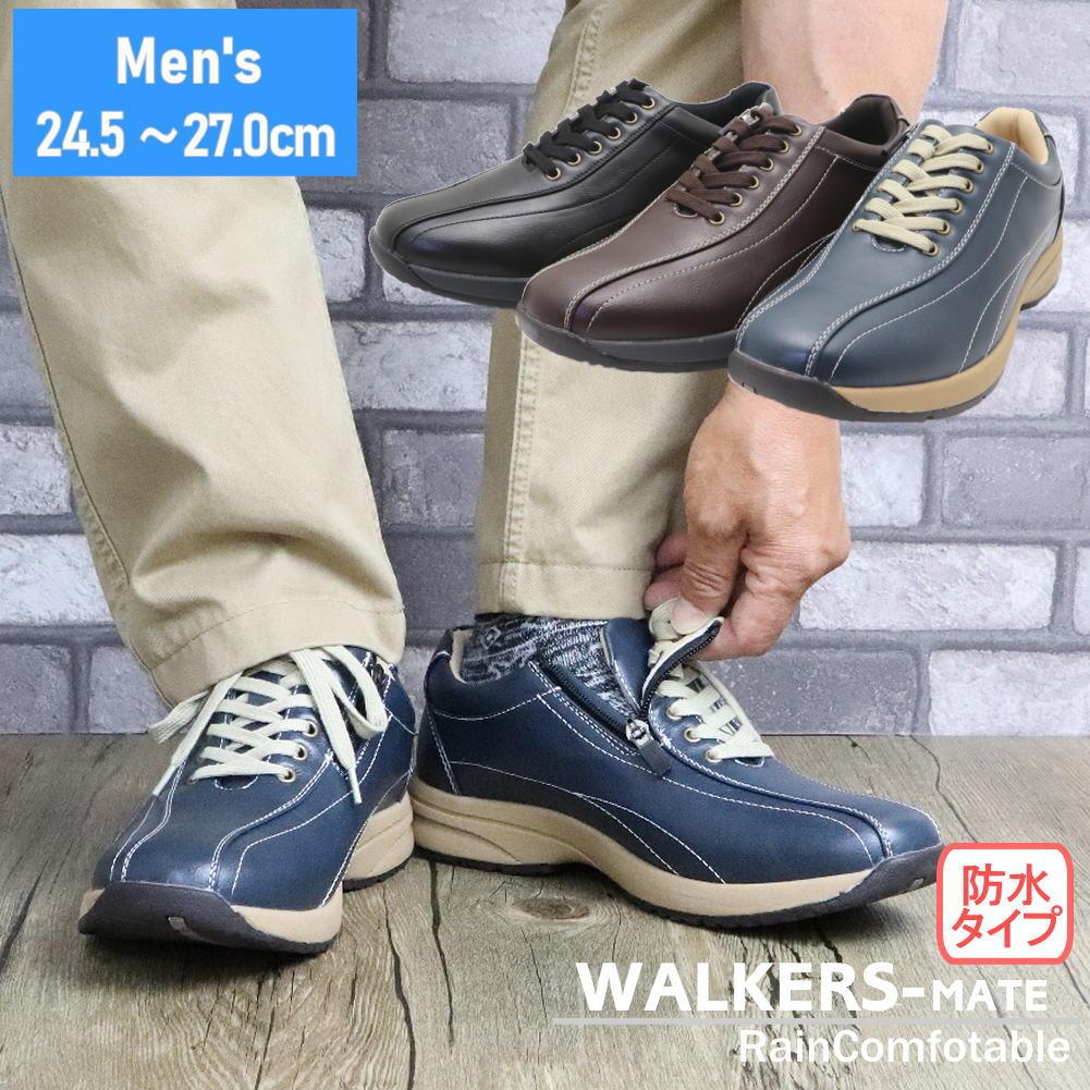即納 防水機能 4E ウォーキングシューズ 卸直営 WALKERS-MATE No.8500 カジュアルシューズ ウォーカーズメイト ファスナー付き 国内在庫 幅広