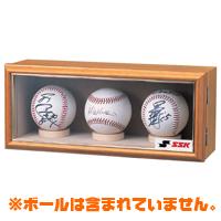 SSK(エスエスケイ) 記念ボール額 3個収納