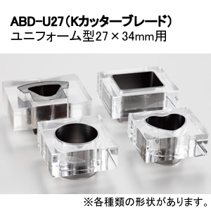 ABD-U27 Kカッターブレード ユニフォーム型27×34mm(ハメパチ・ドーム用)