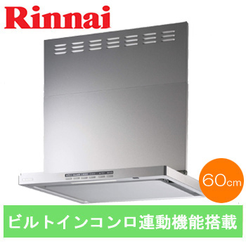 リンナイ レンジフード60cm幅 XGR-REC-AP602S ステンレス (ビルトインコンロ連動型レンジフード スリムクリーン型ECOフード)【送料無料】