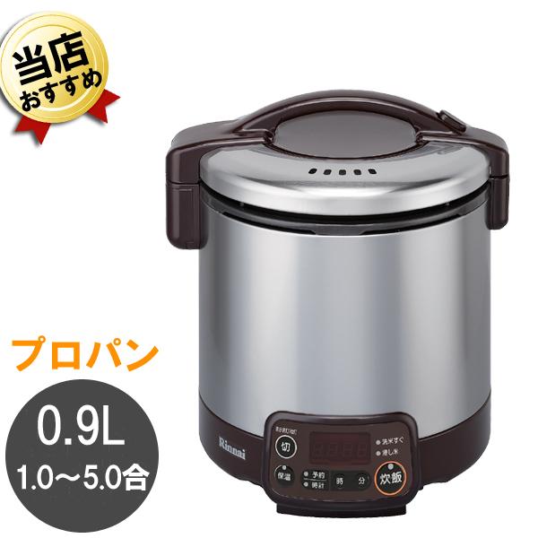 ガス炊飯器 リンナイ こがまる RR-050VMT(DB)5合 プロパンガス LP LPガス ダークブラウン 新米 比較 おいしい ガス 炊飯器 おすすめ 保温 予約 タイマー ジャー機能付き お買い得 価格【送料無料】