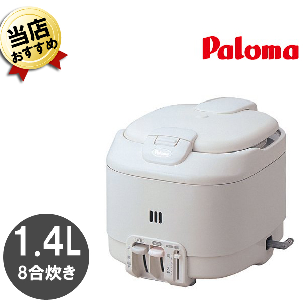 ガス炊飯器 パロマ PR-150J 8合 プロパン プロパンガス(LP LPガス)白 ホワイト 新米 比較 おいしい ガス 炊飯器 おすすめ 炊飯 お買い得 価格【送料無料】