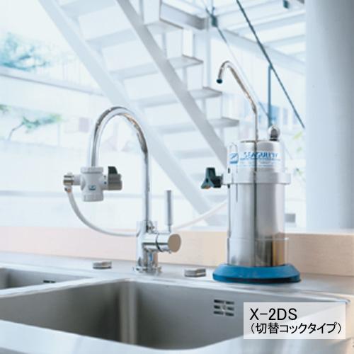 浄水器 シーガルフォー X-2DS 本体 切替コック タイプ シーガルフォー浄水器 浄水 水道水 切り替え シーガル4 浄水機 ステンレス 据え置き 置き型 水 美味しい おいしい 細菌 ウイルス 有害物質 除去 安全 赤ちゃん 安心 おしゃれ 安い 送料無料