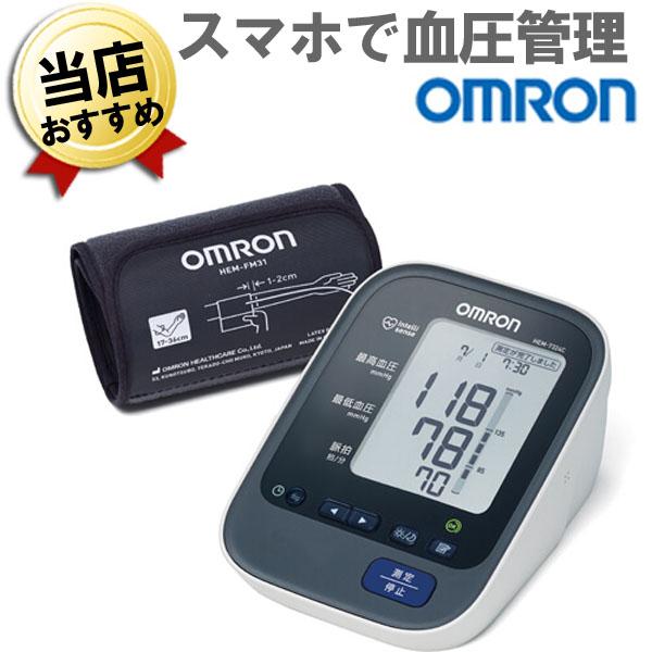 オムロンOMRONデジタル血圧計 ウェルネスリンク対応 上腕式血圧計 HEM-7324C 腕 血圧 測定 早朝高血圧 健康機器 計測値 買い替え 操作 簡単 健診 健康管理 血圧測定 プレゼント ギフト 送料無料 おすすめ