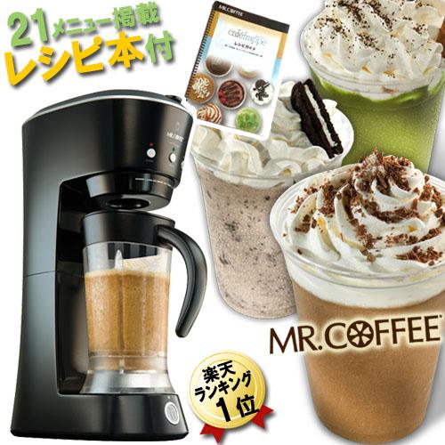 カフェフラッペ ミスターコーヒー 日本版21種のレシピ本付き MR.COFFEE フラペチーノ BVMCFM1J 全自動 コーヒー モカ カフェ 抹茶 フラペチーノメーカー フローズンドリンクメーカー フローズンドリンク フローズンメーカー 送料無料