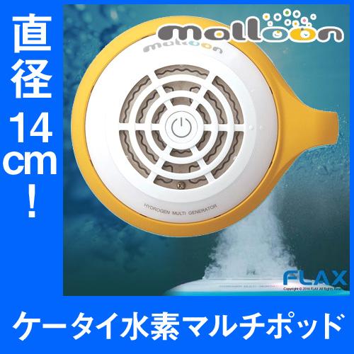 【今だけP2倍】水素発生器 マルーン ANZU [malloon](アンズ・オレンジ・橙系) わずか直径14cmのケータイ水素マルチポッド 【送料無料】