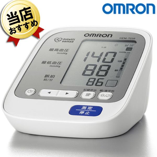 血圧計 上腕式 オムロン 上腕式血圧計 上腕 デジタル OMRON HEM-7220 簡単 おすすめ プレゼント ギフト 腕に巻くタイプ【送料900円】 バレンタイン
