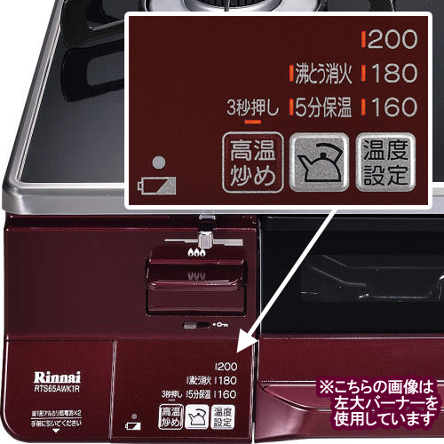 Rinnai Gas stove / RTS65AWK1R-AL LAKUCIE (Raksha) black and Red Pearl Crystal top for city gas (Tokyo gas, Osaka gas, etc) left large burner cheap water without double-sided grilling grills 2 burners left heat slick