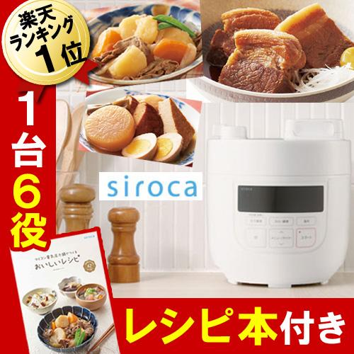 シロカ レシピ