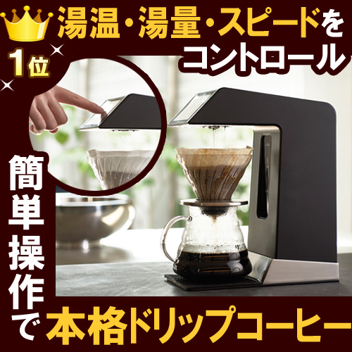 ハリオ Smart7 【送料無料】 ハンドドリップコーヒー [コーヒーメーカー] マイレシピ HARIO EVS-70 V60 自動抽出 オートプアオーバー マツコの知らない世界で紹介 タッチパネル