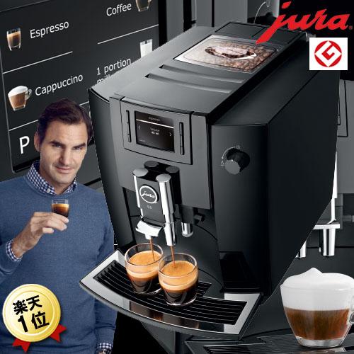 あす楽 全自動コーヒーメーカー 全自動 コーヒーメーカー JURA E6 送料無料 ユーラ 全自動エスプレッソマシン ミル付き 全自動エスプレッソメーカー 全自動コーヒーマシン 全自動エスプレッソマシーン 珈琲メーカー カフェラテメーカー 全自動コーヒーマシーン おしゃれ