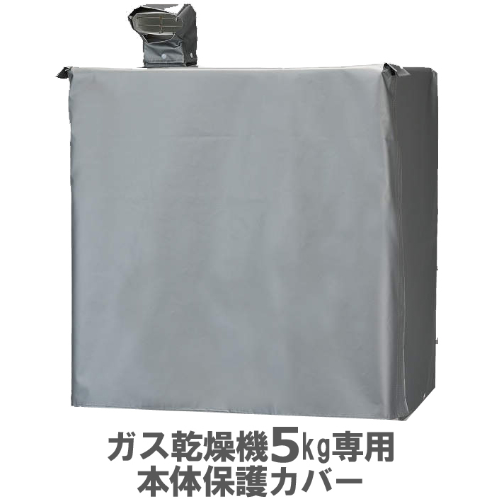 【200円OFFクーポン対象】リンナイ ガス乾燥機 はやい乾太くんRDT-52S専用 本体保護カバー DC-52