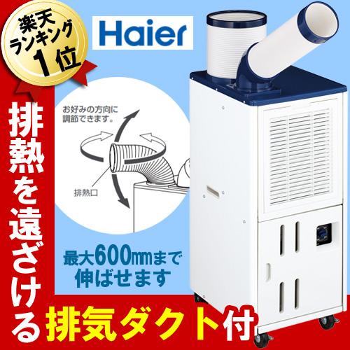 冷房 N-407R*2 (単相100V) ナカトミ 2個組 スポットエアコン 冷風機 排熱ダクト付き キャスター付き 【送料無料】 (NAKATOMI) 業務用 【あす楽】 スポットクーラー
