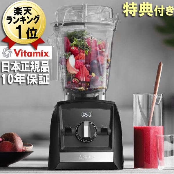 あす楽 即納【特典3つ付】日本正規品10年保証 Vitamix バイタミックス Ascent アセント A2500i ブラック 黒 2.0Lコンテナ 3つの全自動モード 洗いやすい 氷も砕ける 日本正規品 アセントシリーズ ヴァイタミックス 大容量 ミキサー 送料無料