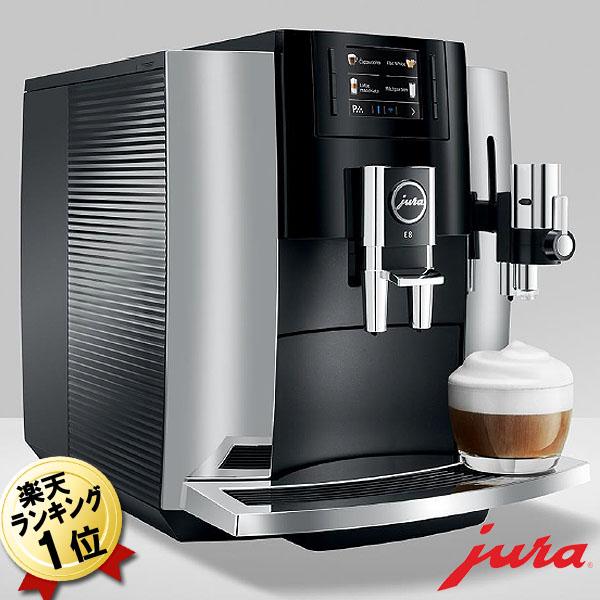 あす楽 即納 全自動コーヒーメーカーJURA ユーラ社 全自動エスプレッソマシン E8 送料無料 エスプレッソマシーン 全自動コーヒーマシン 送料無料 全自動カフェラテメーカー エスプレッソメーカー 家庭用