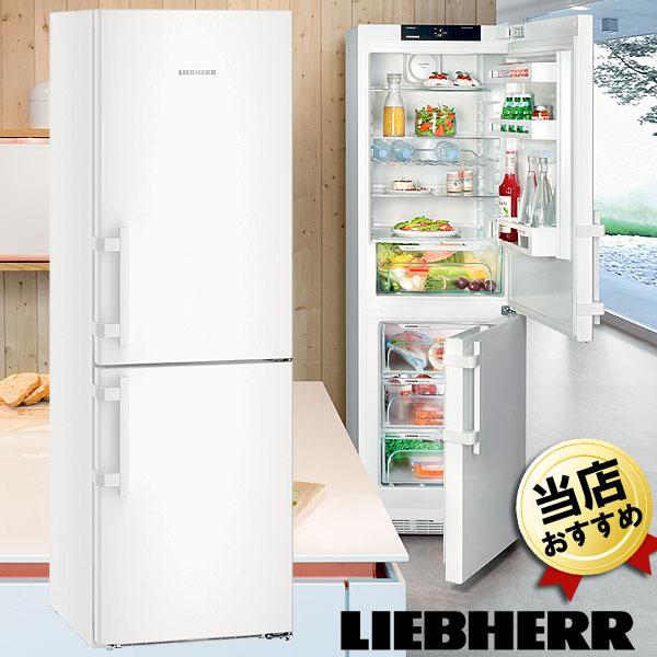 LIEBHERR リープヘル冷蔵庫 CN4315Comfort ホワイト 送料無料 2ドア冷蔵庫 シンプル スタイリッシュ 350L ドイツ ブランド おしゃれ デザイン家電 スタイリッシュ 白