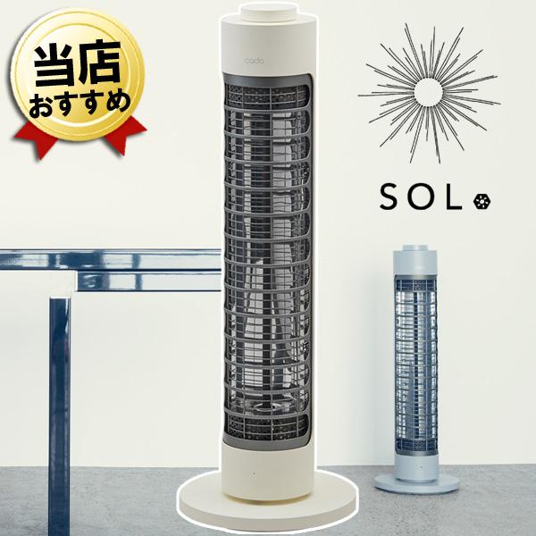 送料無料 cado初の電気ヒーター あす楽 遠赤外線 電気ヒーター ホワイト カドー cado ソル SOL-001-WH タワー型 電気ストーブ 800W 首振り タイマー 温度調節 温度調整 おしゃれ スリム コンパクト 縦型 送料無料