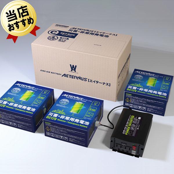 災害・非常用発電池エイターナスCセット(空気電池3個+インバーター1個) 【メーカー直送 時間指定・代引き不可】