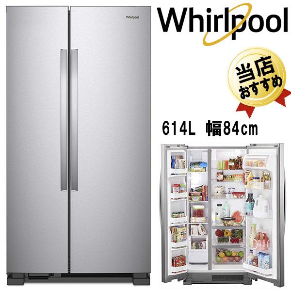 ワールプール冷凍冷蔵庫 Whirlpool アメリカ大型冷蔵庫 2ドア冷蔵庫 WRS312SNHM ステンレス冷蔵庫 614L【販売・取付工事可能地域:東京23区 神奈川県】大容量冷蔵庫 幅84cm 観音開き