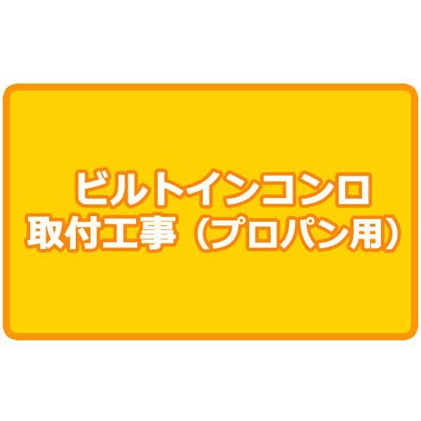 【送料無料】ビルトインオーブン取付工事【全国対応】