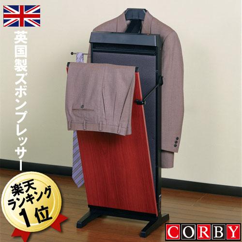 ズボンプレッサー(パンツプレッサー・ズボンプレス機・パンツプレス機)【送料無料】CORBYコルビー 3300JC MGマホガニー スーツ・パンツ・ズボン・スラックスの折り目アイロン身だしなみに 木製 イギリス製 英国製 プレゼント ギフト おすすめ 新生活 父の日