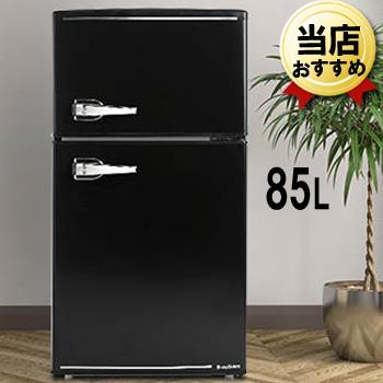 【送料無料】冷蔵庫 2ドア レトロ冷凍冷蔵庫 85L(冷凍室25L/冷蔵室60L) WRD-2090K ブラック エスキュービズム 一人暮らし 静音 小型 コンパクト ミニ おしゃれ かわいい スタイリッシュ 右開き 小型冷蔵庫 冷凍庫 レトロ デザイン 黒 一人暮らし【メーカー直送/代引き不可】