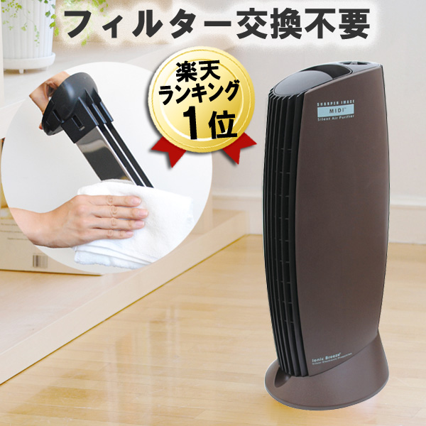 Citygas Air Purifier Cleaner Pm25 For Ionic Breeze Midi Espresso