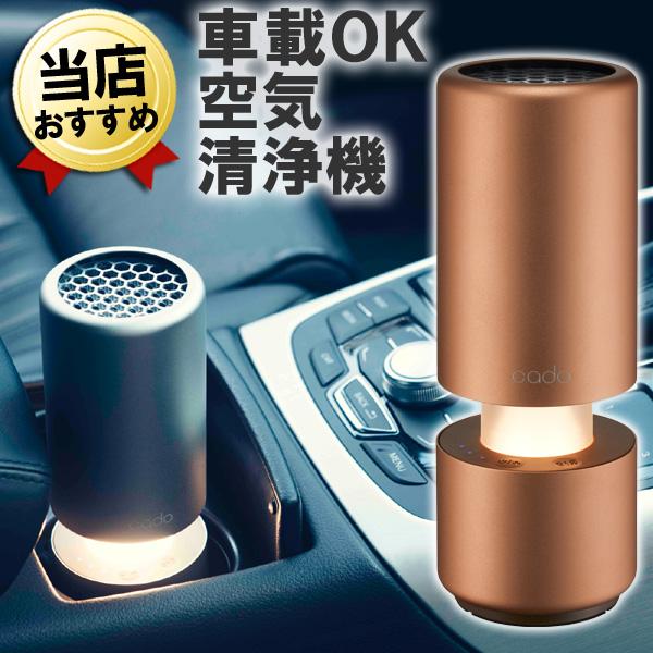 新型 P10倍 カドー ポータブル空気清浄機 LEAF-Portable ゴールド MP-C30-GD 車載・小スペースタイプ cado リーフ 卓上 小型 ミニ コンパクト ドリンクホルダー 車用 デスク スリム USB空気清浄機 おしゃれ かっこいい スタイリッシュ 送料無料