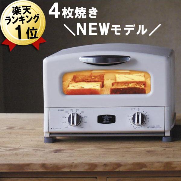 あす楽 新型 アラジン グラファイト グリル&トースター 4枚焼き ホワイト AGT-G13A-W 白 オーブントースター おしゃれ オーブン 4枚 トースト かわいい レトロ デザイン キッチン家電 グリルトースター トースターグリル ノンフライ トースター ノンフライオーブン 送料無料