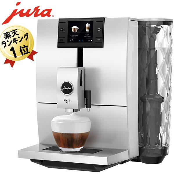 あす楽 JURAユーラ 全自動コーヒーマシン ENA8ホワイト 全自動エスプレッソマシン カプチーノメーカー カフェラテメーカー 全自動コーヒーメーカー