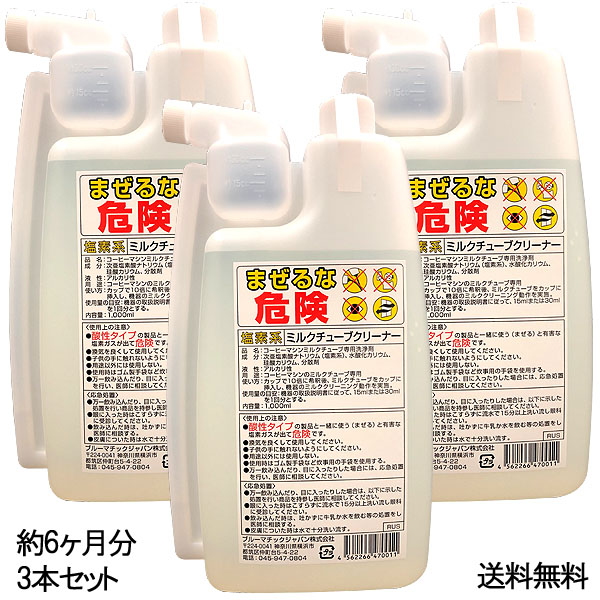 【3本まとめ売り】ミルクチューブクリーナー1000cc×3本セット 送料無料 全自動エスプレッソマシン用 全自動コーヒーメーカー用 JURA ユーラ 専用洗剤