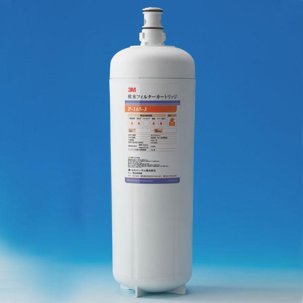 エスプレッソマシン用 浄水器 軟水器3M P165-J 交換用カートリッジ P-165-J スリーエム 住友スリーエム 交換フィルター P165J